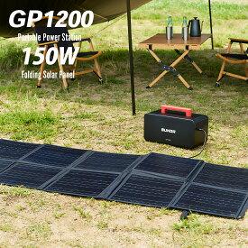 SUNGA ポータブル電源 GP1200 ソーラーパネル 150W セット 1000W 1200Wh 折りたたみパネル 150W 車中泊 アウトドア 災害対策 発電機
