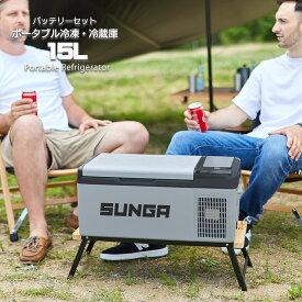 SUNGA 車載冷蔵庫 バッテリー内蔵 15L ポータブル 冷蔵庫 冷凍庫 保冷庫 12V/24V車 両用 USB出力 急速冷却 -20℃〜20℃ アウトドア キャンプ 車中泊 LGコンプレッサー
