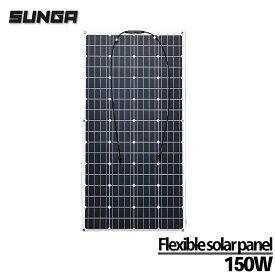 SUNGA フレキシブル ソーラーパネル 150W 18V MC4延長ケーブル付属 高変換効率 アメリカメーカーセル採用 単結晶シリコンパネル 太陽光発電 ソーラーチャージャー