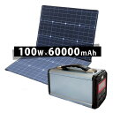 折り畳み ソーラーパネル 100W 2つ折り 高変換効率 18V-12V / ポータブル電源 60000mAh 222Wh 300W 純正弦波 軽量・大容量 ポータブル…