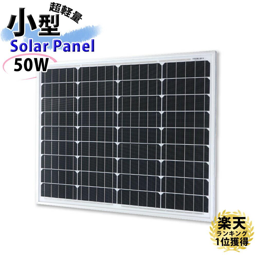 ソーラーパネル 50W 小型 高変換効率 18V-12V 日本語マニュアル付属 / アメリカメーカーセル 単結晶シリコンパネル / 並列・直列接続可能 / 太陽光発電 / ソーラーチャージャー / アウトドア / 防災グッズ / 非常用電源