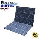 折り畳み ソーラーパネル 100W 2つ折り 高変換効率 18V-12V アメリカメーカーセル採用 単結晶シリコンパネル チャージ…