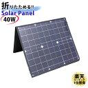 折り畳み ソーラーパネル 40W 2つ折り 高変換効率 18V-12V アメリカメーカーセル採用 単結晶シリコンパネル チャージ…