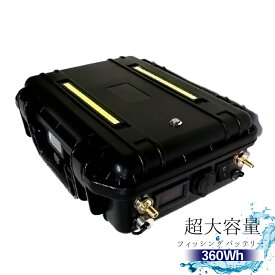 ダイワ シマノ 電動リール用 バッテリー 超大容量 360Wh マルチ ポータブル電源 12V 30Ah DC USB出力 魚探 集魚灯 ジャンプスターター 発電機