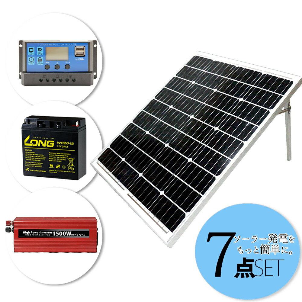 ソーラーパネル 100W 豪華7点 セット 小型 高変換効率 18V-12V 単結晶シリコンパネル / インバーター コントローラー バッテリー ケーブル 工具付属 / 太陽光発電 / ソーラーチャージャー / 防災グッズ / 非常用電源