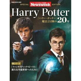 HARRY POTTER ハリーポッター (映画公開20周年 ) - ニューズウィーク特別編集 / 2016.11.24発売号 / 雑誌・書籍