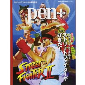 STREET FIGHTER ストリートファイター - Pen+ / ストリートファイターが好きだ! / 雑誌・書籍