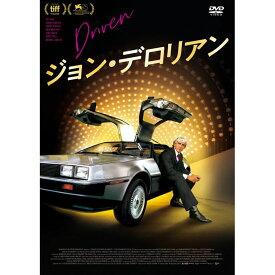 BACK TO THE FUTURE バックトゥザフューチャー (公開35周年 ) - 「デロリアン」に隠された衝撃の真実!映画 ジョン・デロリアン [日本語版 DVD] / CD・DVD・レコード
