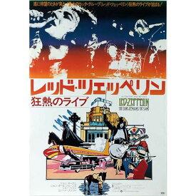 LED ZEPPELIN レッドツェッペリン (デビュー50周年記念 ) - 狂熱のライブ / ポスター