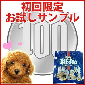 【送料無料】【代引き不可】【銀行振込不可】ビルジャック お試し 100円サンプル 犬 アレルギー ドッグフード