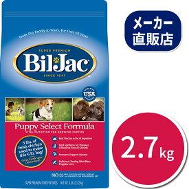 ビルジャック パピー 2.7kg 中型犬 母犬 幼犬用 涙やけ 犬 アレルギー ドッグフード
