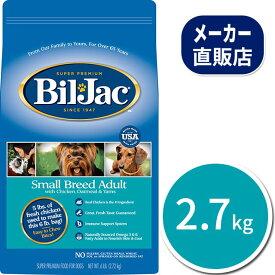 ビルジャック スモールブリードアダルト 2.7kg 小型犬 成犬用 涙やけ 犬 アレルギー 関節 ドッグフード