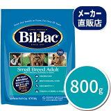 ★新発売【小型犬・成犬用】ビルジャックスモールブリードアダルト800g