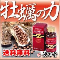 牡蠣の力の秘密【送料無料】カキ肉エキスバランスターZ120粒
