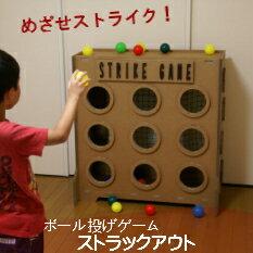 ストラックアウト【KidsDan/キッズダン/キッズ/遊具/おもちゃ/野球/ボール投げ】本橋商店オリジナル商品。ボール、ゲーム、屋内、室内、遊び、子供、段ボール、的当てゲーム、ターゲット、スポーツ、イベント、パーティ、ダンボール、日本製。