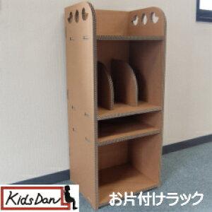 【KidsDan】お片付けラック キッズ 子供 段ボール ダンボール家具 おもちゃ ダンボール 家具 収納 子供部屋 人形 お勉強 本 お祝い
