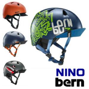 bern NINO(ニーノ)子供用ヘルメット 軽量 キッズ 男の子 おしゃれ バランスバイク、自転車に[XS-S][S-M]【送料無料】