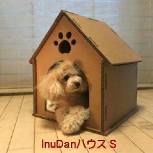 【InuDanハウスS】 二層強化段ボール/いぬだん/犬用品/犬グッズ/犬用ハウス/InuDan/オリジナルハウス/犬/イヌ/段ボール/ダンボールハウス/犬小屋/丈夫/ドッグハウス/トンネル/かわいい/おしゃれ
