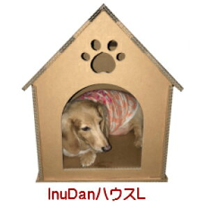 【InuDanハウスL(ロング) 二層強化段ボール】/いぬだん/犬用品/犬グッズ/犬用ハウス/InuDan/オリジナルハウス/犬/イヌ/段ボール/ダンボールハウス/犬小屋/丈夫/ドッグハウス/トンネル/かわい