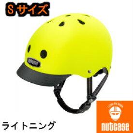 【Sサイズ】ライトニング【nutcase/ナットケース/子供用ヘルメット/レインボープロダクツ】