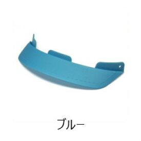 【nutcase/ナットケース/ヘルメット用バイザー/レインボープロダクツ】リムーバブルバイザー(ブルー)