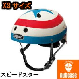 【XSサイズ】スピードスター【nutcase/ナットケース/little nutty/リトルナッティ/子供用ヘルメット/レインボープロダクツ】