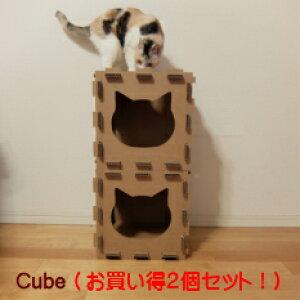 【Cube2個セット】【ねこだん/猫用品/猫グッズ/猫ハウス/キューブBOX/またたび付き】NecoDan Cube(2個セット)/オリジナルハウス/タワー/猫/ネコ/段ボール/ダンボールハウス/猫小屋/キャットハウス/