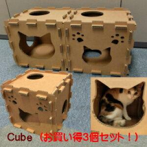 【Cube 3個セット】【ねこだん/猫用品/猫グッズ/猫ハウス/キューブBOX/またたび付きNecoDan Cube(3個セット)/オリジナルハウス/タワー/猫/ネコ/段ボール/ダンボール/ダンボールハウス/キャットハウ