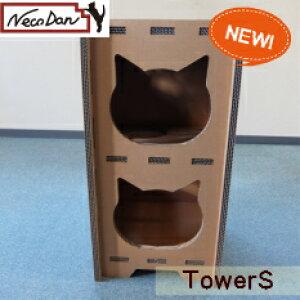 【Tower S】【ねこだん/猫グッズ/猫ハウス/キャットタワー/マンション/キャットハウス/段ボールハウス/猫用品/猫/ネコ/家/猫小屋/ダンボール/丈夫/かわいい/おしゃれ】NecoDan Tower S。2階建ての