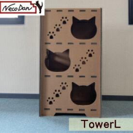 【Tower L】【ねこだん/猫グッズ/猫ハウス/キャットタワー/マンション/キャットハウス/段ボールハウス/猫用品/猫/ネコ/家/猫小屋/ダンボール/丈夫/かわいい/おしゃれ】NecoDan Tower L。3階建てのゆったりスペースのあるかわいい猫タワー。