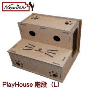 【PLAY House(階段)/Lサイズ】ねこだん/猫用品/猫グッズ/トンネル/遊具/またたび付き NecoDan 猫 ネコ 段ボール ダンボール ステップ ハウス 家 猫用品 かわいい おしゃれ 丈夫 長持ち遊び
