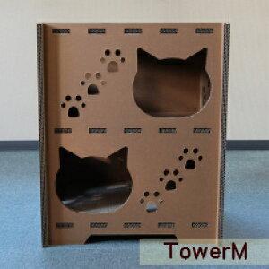 【Tower M】【ねこだん/猫グッズ/猫ハウス/キャットタワー/マンション/キャットハウス/段ボールハウス/猫用品/猫/ネコ/家/猫小屋/ダンボール丈夫/かわいい/おしゃれ】NecoDan Tower M。2階建てのゆ