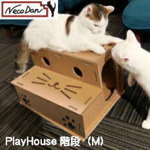 【PLAY House(階段) Mサイズ】ねこだん/猫用品/猫グッズ/トンネル/遊具/またたび付き/NecoDan 猫 ネコ 段ボール ダンボール ステップ ハウス 家 猫用品 かわいい おしゃれ 丈夫 長持ち遊び
