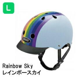 【レインボースカイ/Rainbow Sky/nutcase/Street】ナットケース/自転車ヘルメット/子供用ヘルメット/自転車/おしゃれ/人気/レインボープロダクツ≪Lサイズ≫【送料無料】