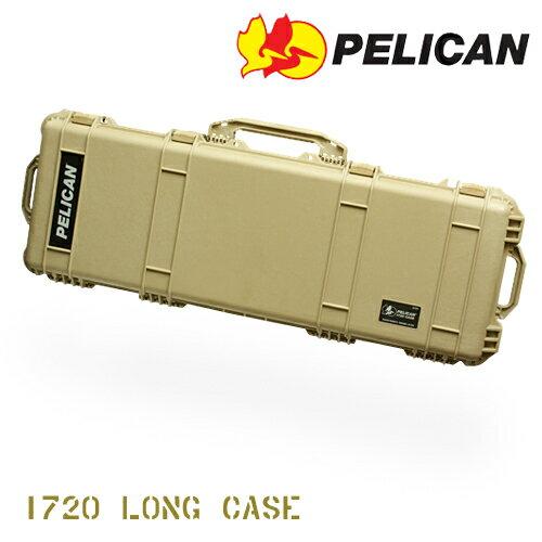 【送料無料】PELICAN 1720 ロングケース 【ペリカン】ミリタリー アウトドア サバイバルゲーム サバゲ 軍 消防 警察 強度 機密性密閉型 コンテナケース ウレタンフォーム M4 ライフル ショットガン 機材 精密機器