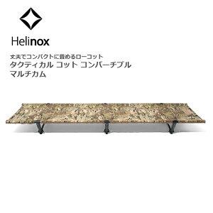 ヘリノックス タクティカル コット コンバーチブル / マルチカム【Helinox Tactical Cot convertible MULTICAM】アウトドア キャンプ 組み立て式
