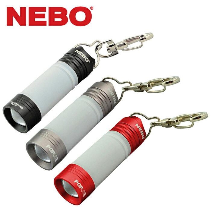 NEBO ポップライト【ネボ poplite】アウトドア キャンプ ライト ランタン コンパクトライト マグネットベース