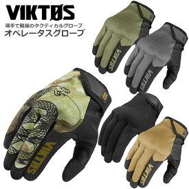 VIKTOS オペレータス グローブ【ヴィクトス ビクトス oparatus glove】メンズ ミリタリー サバイバルゲーム サバゲ シューティング 軽量