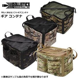 バリスティックス ギア コンテナ【ballistics バリスティックス Gear Container】メンズ ミリタリー アウトドア コンテナ バッグ