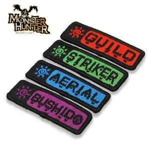 Monster Hunter X HUNTING STYLE 4枚セット ワッペン モンスターハンタークロス モンスターハンター MH X ハンティングスタイルミリタリー ゲーム カプコン CAPCOM 刺繍 国内正規