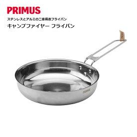 PRIMUS キャンプファイヤー フライパン/S【プリムス campfire flying pan】アウトドア キャンプ フライパン 焚き火 ブッシュクラフト