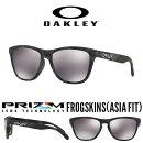 送料無料サングラスOAKLEYオークリーFROGSKINSフロッグスキンPrizmBlackプリズムレンズ日本正規品アジアンフィット眼鏡アイウェアoo92456554