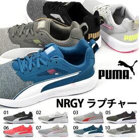 スニーカー プーマ PUMA メンズ レディース NRGY ラプチャー Rupture ローカット シューズ 靴 2020秋新色 26%OFF 193243