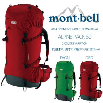 Alpine Pack 50 l backpack zero point ZERO POINT MontBell mont-bell large capacity backpack outdoor climbing trekking