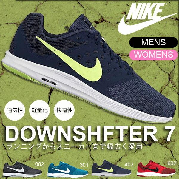 送料無料 軽量 スニーカー ナイキ NIKE メンズ レディース ダウンシフター 7 DOWNSHIFTER ランニングシューズ ランニング ジョギング マラソン シューズ 靴 運動靴 852459 2018春新色