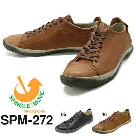 送料無料 スニーカー SPINGLE MOVE スピングルムーブ メンズ レディース SPM272 オイルワックスレザー 天然皮革 本革 レザーシューズ 靴 紳士靴 婦人靴 日本製 スピングルムーヴ