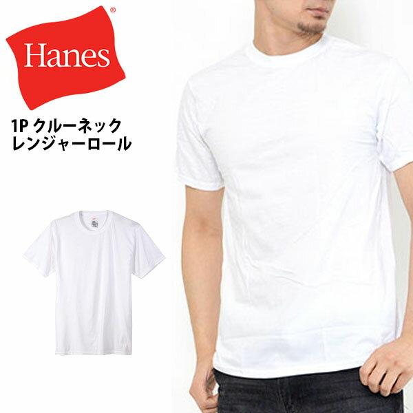ラスト1点!! 半袖 Tシャツ ヘインズ Hanes 1P クルーネック レンジャーロール メンズ 無地 インナー アンダーウエア 肌着 ホワイト 白 HM1EH720S