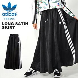 送料無料 ロング スカート adidas Originals アディダス オリジナルス レディース LONG SATIN SKIRT 3本ライン 2019秋新作 GVB38
