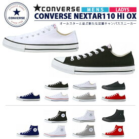 送料無料 スニーカー コンバース CONVERSE ネクスター NEXTAR110 HI OX レディース メンズ ハイカット ローカット シューズ 靴 キャンバス 定番 ホワイト 白 ブラック 黒