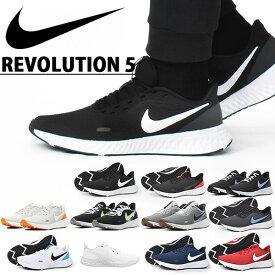 【1/25限定★楽天カード利用で最大P12倍】 送料無料 スニーカー ナイキ NIKE メンズ レボリューション 5 ランニングシューズ 運動靴 靴 シューズ REVOLUTION BQ3204 2020春新色 得割20 【あす楽対応】